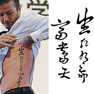 Handsome and Spirited Beckham Loved Chinese Character Tattoo Stickers Temporary Tattoos(1 Pc)