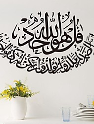 Wall Stickers Wall Decals, Muslim PVC Wall Stickers