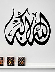 9323 Islamic Wall stickers Quotes Muslim Arabic Home Decorations Bedroom Mosque Vinyl Decals God Allah Quran Mural Art